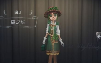 第五人格园丁森之华时装什么时候出 园丁森之华时装上线时间