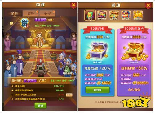 福建福利快3推荐,《我的帝国》H5评测:无限领元宝的放置型卡牌手游