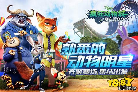 游戏新闻 正文   《疯狂动物城》里的众多居民和各位一起欢乐飙车