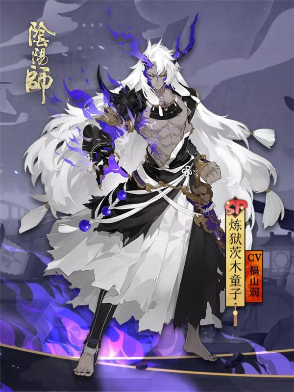 阴阳师全新SP式神炼狱茨木童子降临平安京