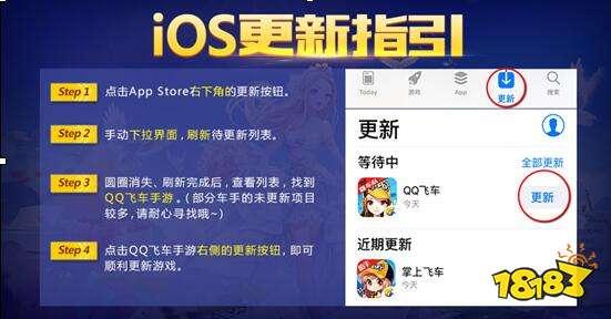 QQ飞车手游IOS更新不了怎么办 飞车手游IOS更新指南