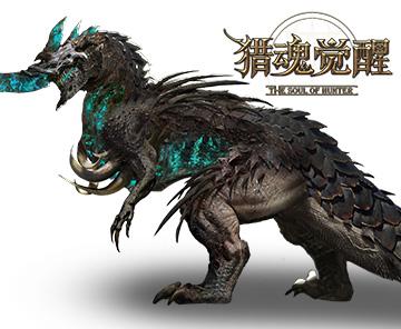 猎魂觉醒全新龙种巨兽即将解禁
