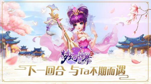 《梦幻神界安卓版》是一款创新q萌回合制仙侠游戏.