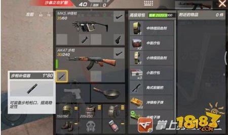 荒島特訓2.0新版本武器配件詳解 新增大量配件
