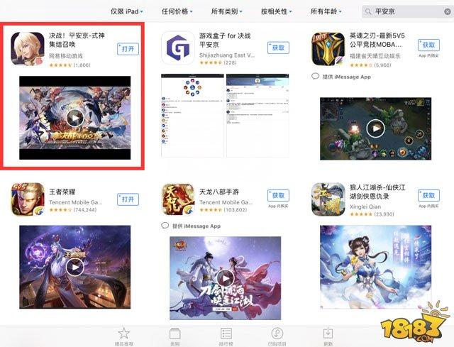1月1日网易决战平安京安卓/iOS下载教程