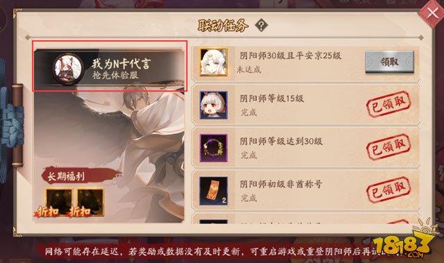 决战平安京和阴阳师安卓和iOS账号绑定说明