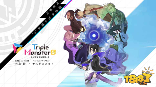 Bushiroad《Triple MonsterS》预计年内上线