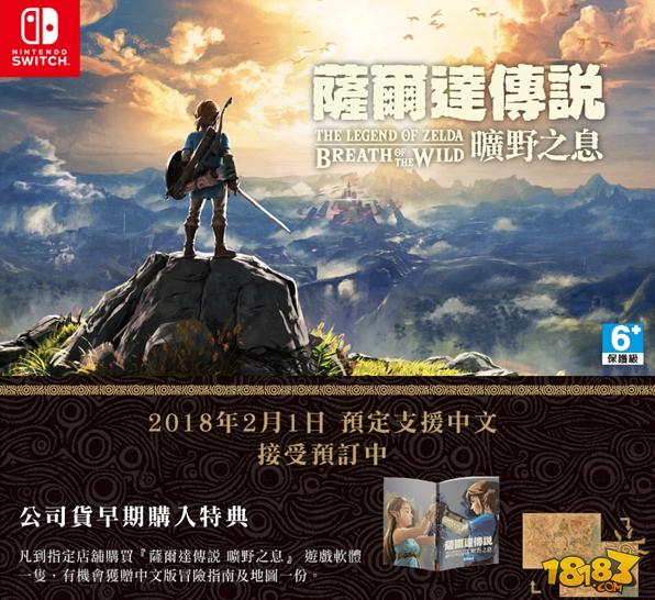 任天堂台湾官网今日放出《塞尔达》中文预购界面