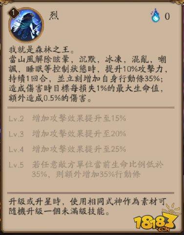阴阳师山风技能属性说明 必定暴击的输出