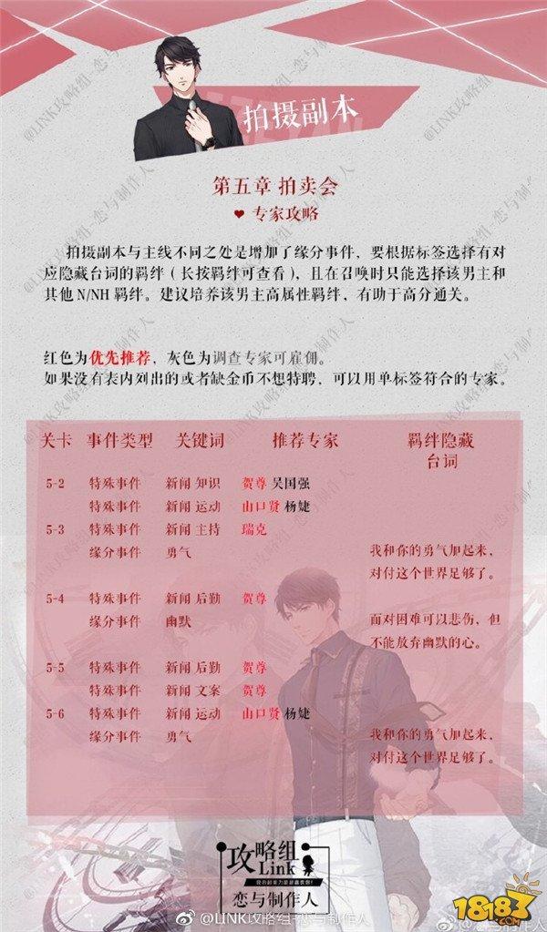 恋与制作人李泽言拍摄副本第五章攻略 三星支线