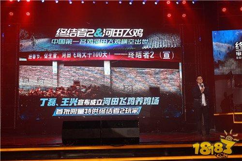 网易宣布《终结者2》河田养鸡场成立