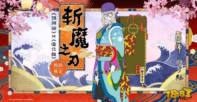 限定SSR卖药郎联动情报 春节造访平安京