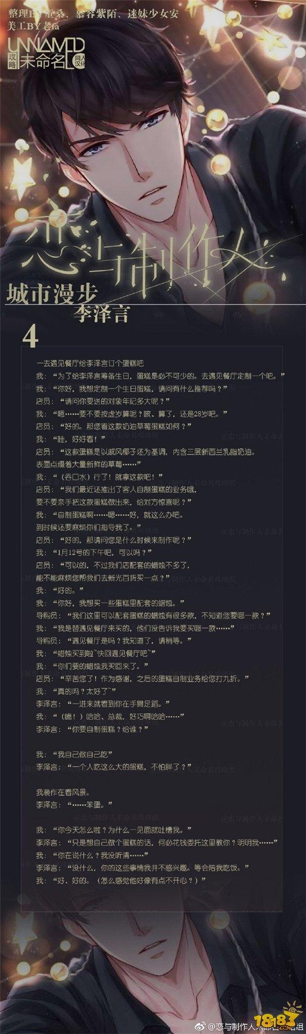 恋与制作人城市漫步李泽言剧情介绍 挂机党不能错过