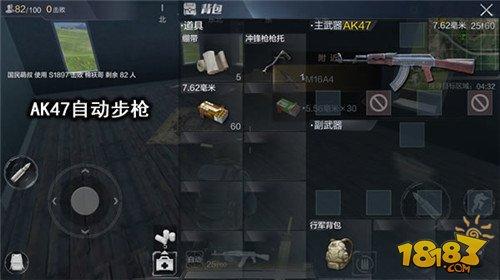 光荣使命AK47和M16A4选择对比分析