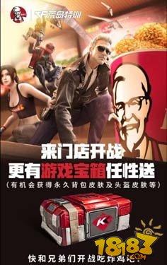怪咖、小苍与你相约KFC 边玩荒岛特训边吃炸鸡