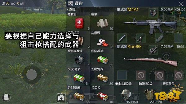 光荣使命狙击枪重要性分析与携带指南