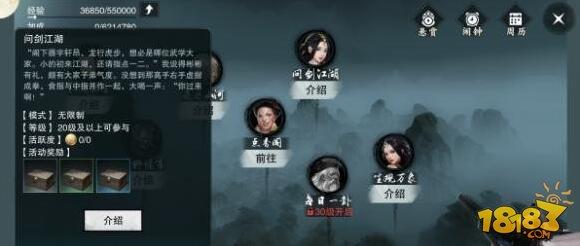 楚留香问剑江湖在哪 挑战NPC位置