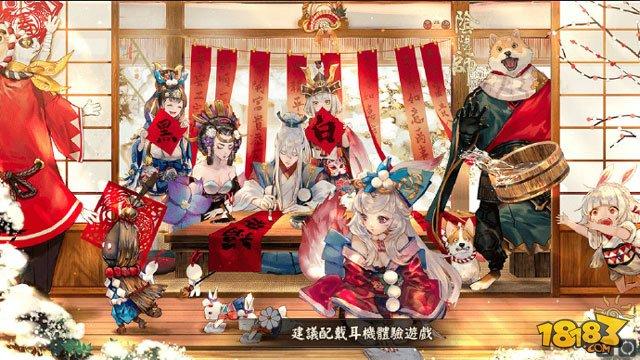 阴阳师春节版加载图更新 众多美色尽收眼底