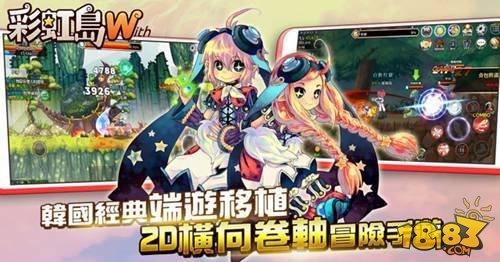 经典端游改编手游《彩虹岛w》将推繁中版