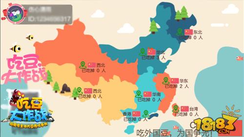 《吃豆大作战》中国地图分享玩法,将全国分为八大战区,通过地图精确显
