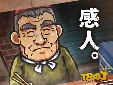 关东煮店人情故事3破解版下载