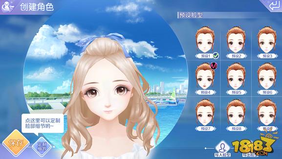 《QQ炫舞顺手游》超赞的初始创立角色捏脸教养程