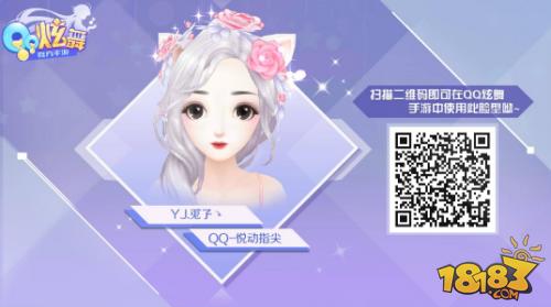 qq炫舞手游古风女生捏脸数据大全