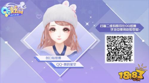 qq炫舞手游可爱女生捏脸数据大全