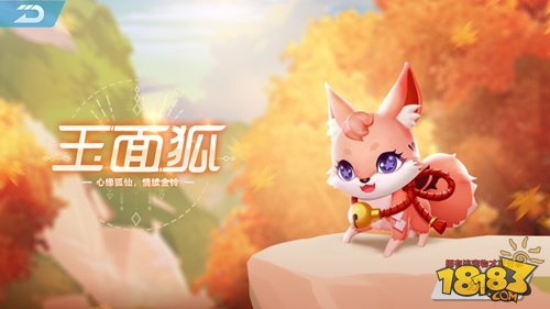 除了赠送的宠物仔仔和囡囡之外,还有一只来自狐森的可爱小狐仙.