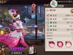 阴阳师:爆伤珍珠樱花妖献祭队友斗技实测
