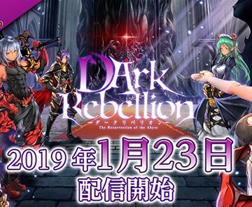 新作《DArk Rebllion》即将登场