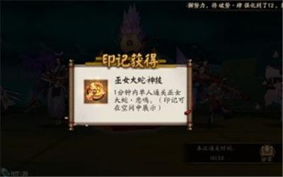 阴阳师53秒巫女大蛇阵容 双切也能快速过关