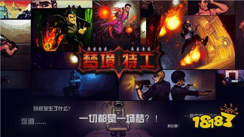 网易江苏快三走势图,周游新世界:本周《代号SSR》领衔30余款新游开测