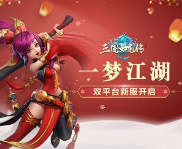《三国如龙传》双平台新服开启