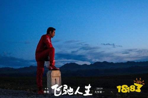 《飞驰人生》在线观看 高清完整版百度云免费下载