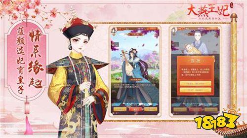 宫廷交友养成新玩法,《大燕王妃》手游官方安卓今日首测