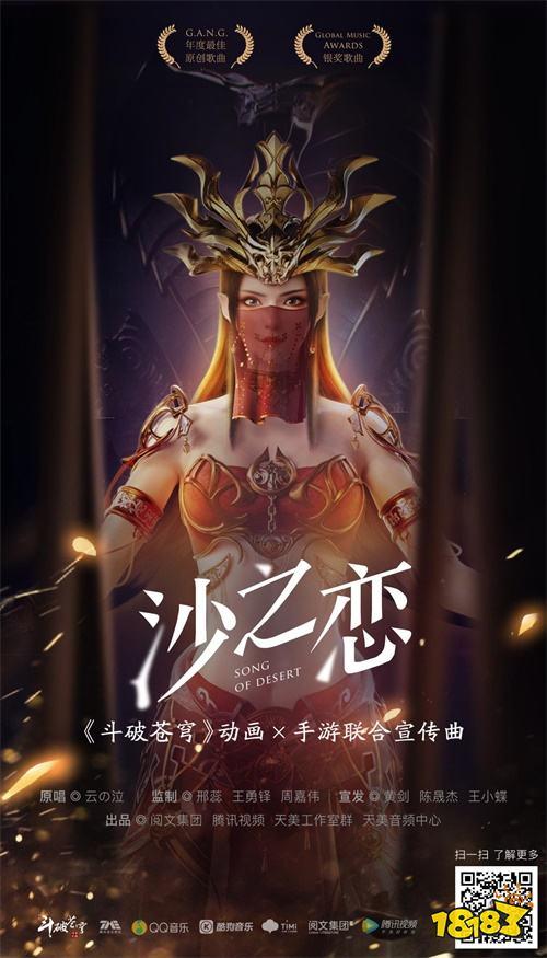 """献礼""""沙之澜歌"""" 《斗破苍穹》手游x动画联合宣传曲MV首发"""