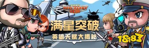 《红警OL》全新突破升级,战区争夺来袭