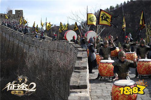 边境集合长城出征! 2700岁长城为《征途2手游》1周年庆生