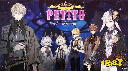 韩国手游《Petito》推出日版《PETITO 瓷偶物语》