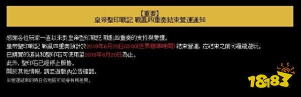 《皇帝圣印战记 战乱四重奏》宣布将于 6 月 20 日终止营运