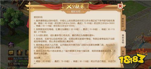群雄并起 《梦幻西游》手游X9联赛海选赛开战