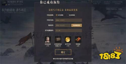 《权力的游戏 凛冬将至》手游测试抢号活动开启!