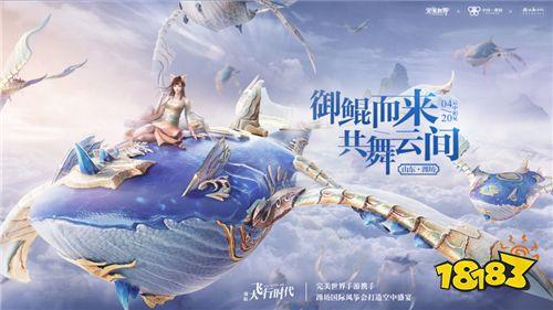 致敬传统文化 《完美世界》手游携手潍坊国际风筝会打破次元壁垒