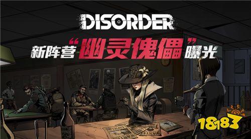 """以无序为法则 《Disorder》新阵营""""幽灵傀儡""""曝光!"""