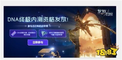 龙族幻想手游终极内测资格火热发放中 官方补开发放活动送福利
