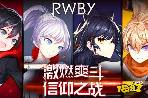 RWBY预约开启 来Mumu体验硬派二次元格斗