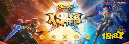 燃情对决 《梦幻西游》手游X9联赛小组赛开战