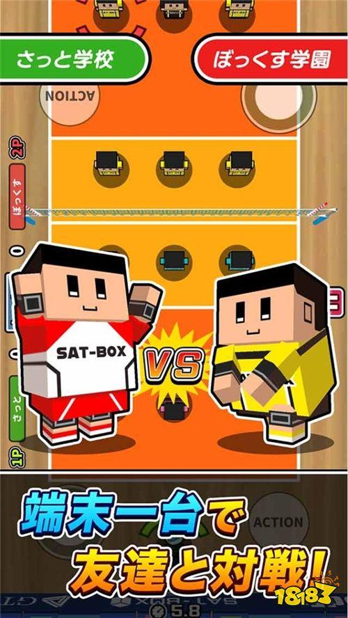 一台手机即可双人对战!《桌上排球》发售日公开