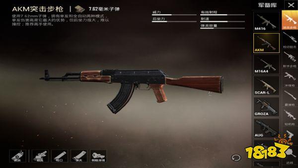 和平精英步枪用什么配件好 补偿器消音器消焰器哪个好